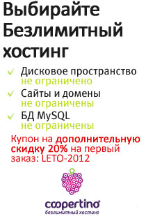 Безлимитный хостинг Coopertino.ru